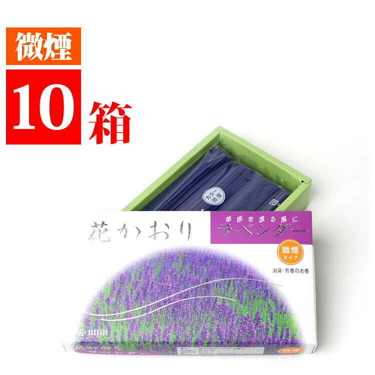 家庭用お線香 花かおり微煙タイプ「ラベンダー」バラ詰(約220本入)10箱セット
