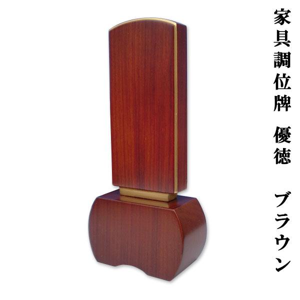 モダン位牌優徳ブラウン3.5寸【smtb-td】【RCP】