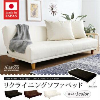 クッション2個付き、3段階リクライニングソファベッド(レザー3色)ローソファにも 日本製・完成品 Alarcon-アラルコン-