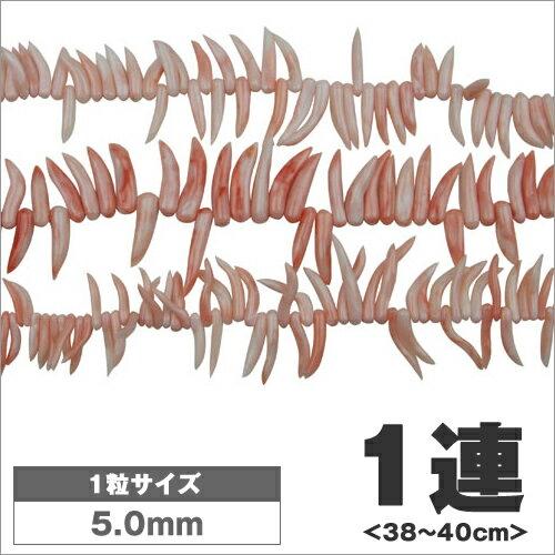 ビーズ アクセサリーサンゴ ホーンアソート 1連※約38~40cm SH-1【2P03Dec16】