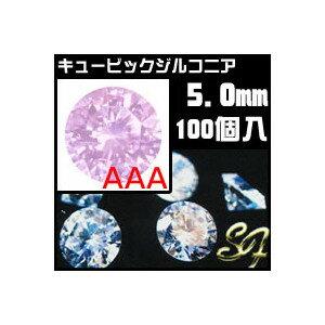 ジルコニア ビーズ ルース ラウンド ピンク AAA 5.0mm/100個入�5P03Dec16】