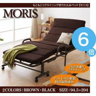 ●ポイント6倍●折りたたみベッド【MORIS】モリス 【代引不可】 [1D] [00]