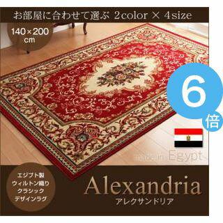 ●ポイント6倍●エジプト製ウィルトン織りクラシックデザインラグ【Alexandria】アレクサンドリア 140×200cm【代引不可】 [1D] [00]