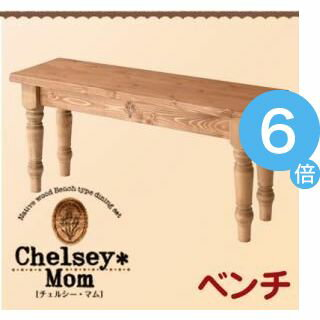 ●ポイント6倍●【Chelsey*Mom】チェルシー・マム/ベンチタイプダイニングセット(ベンチ単品)【代引不可】 [4D] [00]