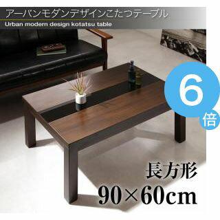 ●ポイント6倍●アーバンモダンデザインこたつテーブル【GWILT】グウィルト/長方形(90×60) [00]