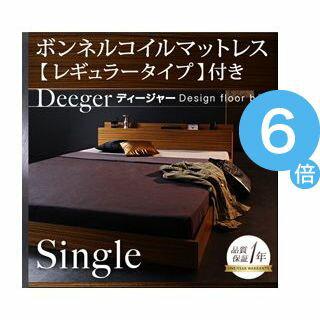 ●ポイント6倍●<組立設置>棚・コンセント付きフロアベッド【Deeger】ディージャー 【ボンネル:レギュラー付き】 シングル [19]