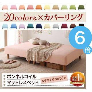 ●ポイント6倍●新・色・寝心地が選べる!20色カバーリングボンネルコイルマットレスベッド 脚30cm セミダブル [00]