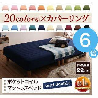 ●ポイント6倍●新・色・寝心地が選べる!20色カバーリングポケットコイルマットレスベッド 脚22cm セミダブル [00]