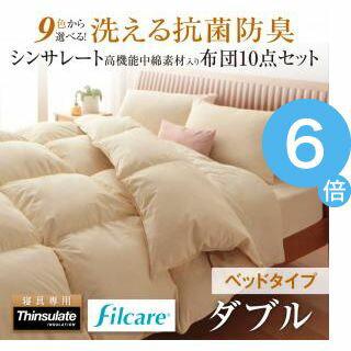 ●ポイント6倍●9色から選べる! 洗える抗菌防臭 シンサレート高機能中綿素材入り布団 8点セット ベッドタイプ ダブル [00]