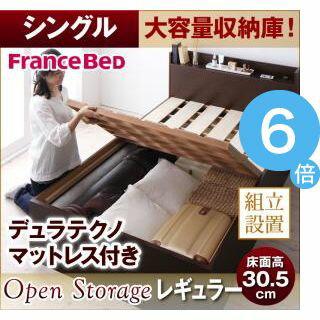 ●ポイント6倍●【組立設置】シンプルデザイン大容量収納庫付きすのこベッド【Open Storage】レギュラー【デュラテクノスプリングマットレス付き】シングル【代引不可】 [4D] [00]