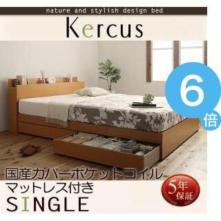 ●ポイント6倍●<組立設置>棚・コンセント付き収納ベッド【Kercus】ケークス【国産ポケットコイルマットレス付き】シングル【代引不可】 [L] [19]