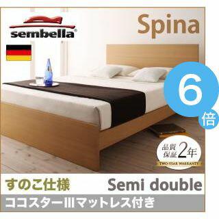 ●ポイント6倍●高級ドイツブランド【sembella】センべラ【Spina】スピナ(すのこ仕様)【ココスターIIIマットレス】セミダブル【代引不可】 [L][4D] [00]