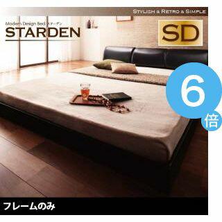 ●ポイント6倍●モダンデザインフロアベッド 【Starden】スターデン 【フレームのみ】 セミダブル   [00]
