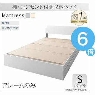 ●ポイント6倍●<組立設置>棚・コンセント付き収納ベッド【ma chatte】マシェット【フレームのみ】シングル  [19]