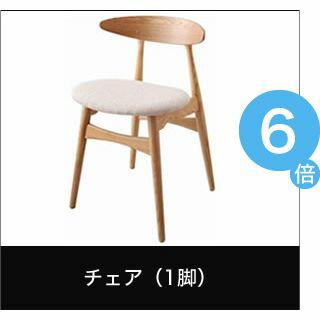 ●ポイント6倍●デザイナーズ北欧ラウンドテーブルダイニング【Rour】ラウール/チェアB(CH33・1脚)  [00]