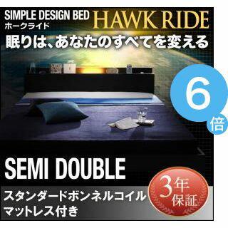 ●ポイント6倍●モダンライト・コンセント付きフロアベッド【Hawk ride】ホークライド【ボンネルコイルマットレス:レギュラー付き】セミダブル  [00]