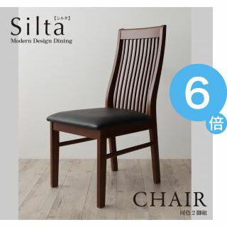 ●ポイント6倍●モダンデザインダイニング【Silta】シルタ/チェア(同色2脚組)  [00]
