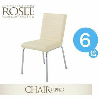 ●ポイント6倍●カフェスタイル ガラスダイニング【rosee】 ロゼ チェア(2脚組)  【代引不可】 [1D] [00]
