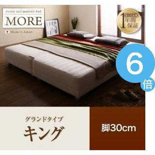 ●ポイント6倍●日本製ポケットコイルマットレスベッド【MORE】モア グランドタイプ 脚30cm キング  【代引不可】 [1D] [00]