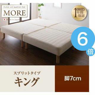 ●ポイント6倍●日本製ポケットコイルマットレスベッド【MORE】モア スプリットタイプ 脚7cm キング  【代引不可】 [1D] [00]
