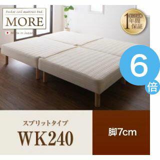 ●ポイント6倍●日本製ポケットコイルマットレスベッド【MORE】モア スプリットタイプ 脚7cm WK240  【代引不可】 [1D] [00]