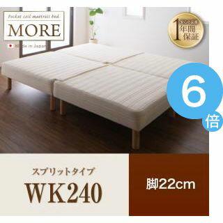 ●ポイント6倍●日本製ポケットコイルマットレスベッド【MORE】モア スプリットタイプ 脚22cm WK240  【代引不可】 [1D] [00]