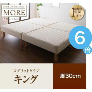 ●ポイント6倍●日本製ポケットコイルマットレスベッド【MORE】モア スプリットタイプ 脚30cm キング  【代引不可】 [1D] [00]
