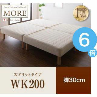 ●ポイント6倍●日本製ポケットコイルマットレスベッド【MORE】モア スプリットタイプ 脚30cm WK200  【代引不可】 [1D] [00]