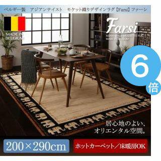 ●ポイント6倍●ベルギー製 アジアンテイスト モケット織りデザインラグ【Farsi】ファーシ 200×290cm[4D][00]