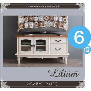 ●ポイント6倍●フレンチシャビーテイストシリーズ家具【Lilium】リーリウム/リビングボード(w90)[4D][00]