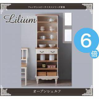 ●ポイント6倍●フレンチシャビーテイストシリーズ家具【Lilium】リーリウム/オープンシェルフ[4D][00]