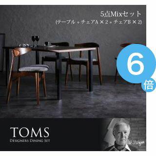 ●ポイント6倍●デザイナーズダイニングセット【TOMS】トムズ/5点MIXセット(テーブル+チェアA×2+チェアB×2) [00]
