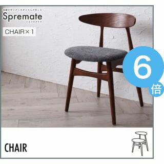 ●ポイント6倍●北欧デザイナーズダイニングセット【Spremate】シュプリメイト/チェアB(CH33×1脚)[00]