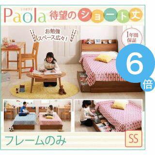 ●ポイント6倍●<組立設置>ショート丈 棚・コンセント付き収納ベッド【Paola】パオラ【フレームのみ】セミシングル[19]