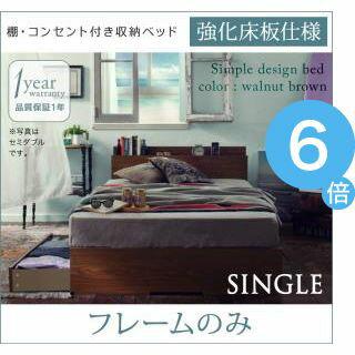 ●ポイント6倍●<組立設置>棚・コンセント付き収納ベッド【Arcadia】アーケディア床板仕様【フレームのみ】シングル[19]