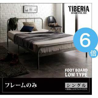 ●ポイント6倍●<組立設置>デザインスチールベッド【Tiberia】ティベリア_フッドロー 【フレームのみ】シングル[19]