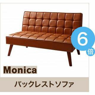 ●ポイント6倍●アメリカンヴィンテージ リビングダイニングセット Monica モニカ ダイニングソファ バックレストタイプ 2P[00]