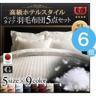 ●ポイント6倍●高級ホテルスタイル羽毛布団5点セット エクセルゴールドラベル セミダブル5点セット[00]