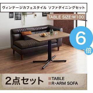 ●ポイント6倍●ヴィンテージカフェスタイルソファダイニング 【Towne】 タウン 2点セット(テーブル+2Pソファ1脚) 右アームタイプ W100[4D][00]