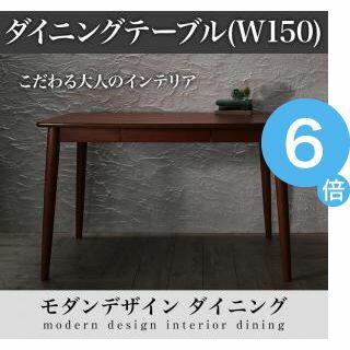 ●ポイント6倍●モダンデザインダイニング Le qualite ル・クアリテ ダイニングテーブル W150[00]