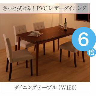 ●ポイント6倍●さっと拭ける PVCレザーダイニング fassio ファシオ ダイニングテーブル W150[00]