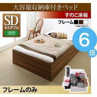 ●ポイント6倍●大容量収納庫付きベッド SaiyaStorage サイヤストレージ ベッドフレームのみ 浅型 すのこ床板 セミダブル[00]