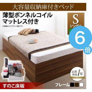●ポイント6倍●大容量収納庫付きベッド SaiyaStorage サイヤストレージ 薄型ボンネルコイルマットレス付き 浅型 すのこ床板 シングル[00]