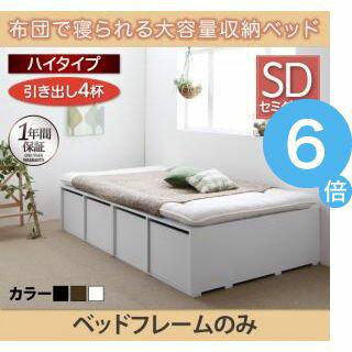 ●ポイント6倍●布団で寝られる大容量収納ベッド Semper センペール ベッドフレームのみ 引出し4杯 セミダブル[00]