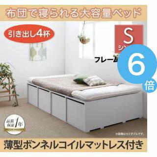 ●ポイント6倍●布団で寝られる大容量収納ベッド Semper センペール 薄型ボンネルコイルマットレス付き 引出し4杯 シングル[00]