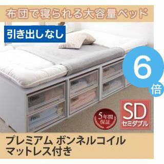 ●ポイント6倍●布団で寝られる大容量収納ベッド Semper センペール プレミアムボンネルコイルマットレス付き 引き出しなし セミダブル[00]