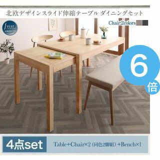 ●ポイント6倍●北欧デザイン スライド伸縮テーブル ダイニングセット SORA ソラ 4点セット(テーブル+チェア2脚+ベンチ1脚) W135-235[00]