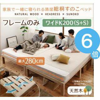 ●ポイント6倍●総桐すのこベッド Kirimuku キリムク ワイドK200(S×2)[1D][00]