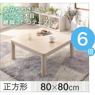 ●ポイント6倍●丸みがやさしいホワイト木目継脚こたつテーブル Snowdrop スノードロップ 正方形(80×80cm)[00]