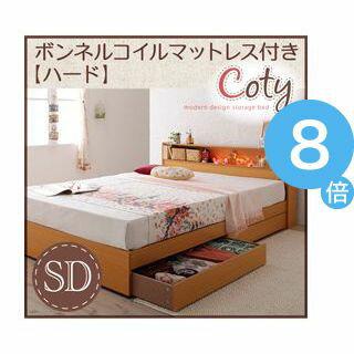 ●ポイント8倍●棚・コンセント付き収納ベッド【Coty】コティ【ボンネルマットレス:ハード付き】 セミダブル【代引不可】 [L] [00]